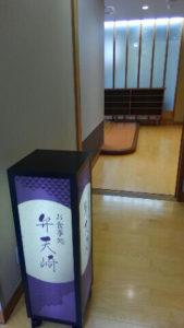 お食事処 弁天崎2