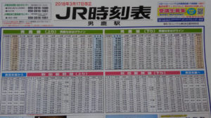 JR時刻表