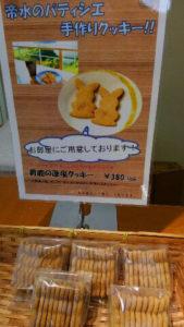 男鹿の藻塩クッキー